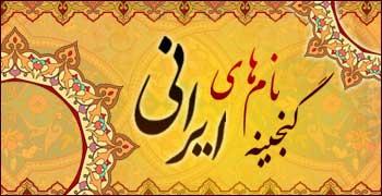 منبع : www.Farsp30.mihanblog.com